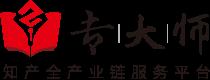 专大师-专利全产业链服务平台
